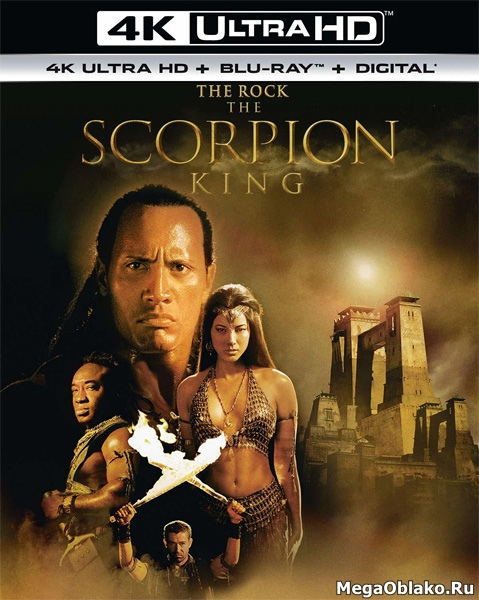 Царь скорпионов / The Scorpion King (2002) | UltraHD 4K 2160p