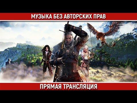 ♫ Музыка для Стрима/Видео/Игры (БЕЗ Авторских прав) ♫