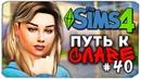 ОСОБНЯК БЛОГЕРОВ ДАША И БРЕЙН ПУТЬ К СЛАВЕ The Sims 4