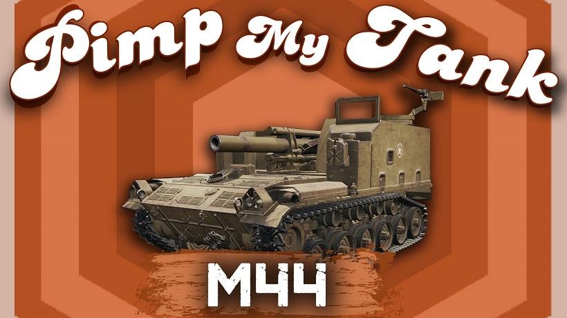М44 оборудование,м 44 оборудование,какие перки качать,какое оборудование ставить,имба,pimp my tank,ddr,discodancerronin,m44,m44 wot,м44 wot,м44 чертеж,м44 цще,м 44 арта,американские танки,сау м44,лучшая арта 6 уровня,сау 6 уровня,арта 6 уровня,американские танки вот,стоит ли брать м44,вар оф танкс,дискодансерронин,ддр,ронин танки,m 44 wot,m44 вот,лучшая арта вот,какую арту взять вот,артавод,коричневые вот