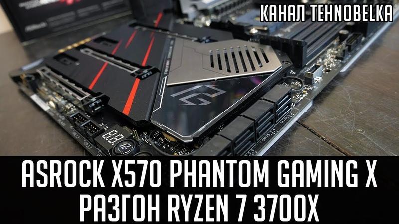 🌌ASRock X570 Phantom Gaming X - быстрый, таинственный, непобедимый. 🔥 Разгон Ryzen 7 3700x.
