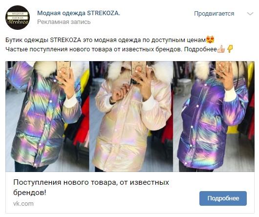 Кейс: Подписчики в группу ВКонтакте интернет магазина одежды., изображение №8