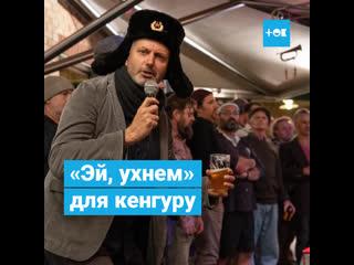 Парни из Австралии поют русские песни