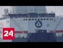 Ледовый путь плавучая АЭС вышла в Баренцево море Россия 24