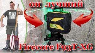 Лучший Лазерный Нивелир Firecore F93T XG