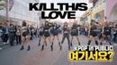 여기서요 BLACKPINK 블랙핑크 - KILL THIS LOVE 커버댄스 DANCE COVER KPOP IN PUBLIC @뮤지컬 거리