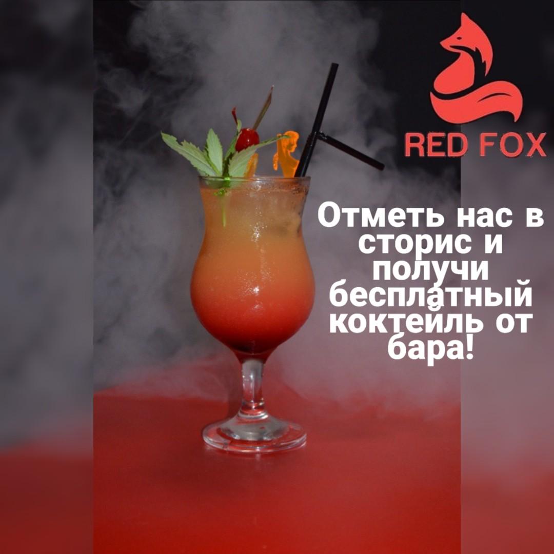 Ночной клуб, караоке-бар «REDFOX» - Вконтакте