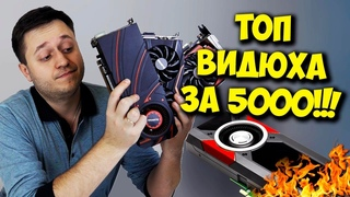 ВЫБОР ВИДЕОКАРТЫ ЗА 5000 РУБЛЕЙ! / AMD VS NVIDIA НА АВИТО
