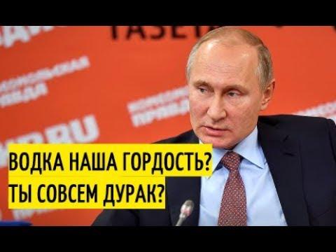 Путин грамотно ОТВЕТИЛ алкогольному лоббисту, ОТКАЗАВШИСЬ считать водку гордостью России