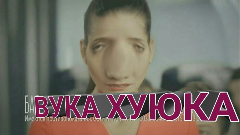 Pasha rytp Вука Вука Вука Хуюка