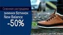 Мужские зимние кожаные ботинки кроссовки New Balance Сезонные распродажи