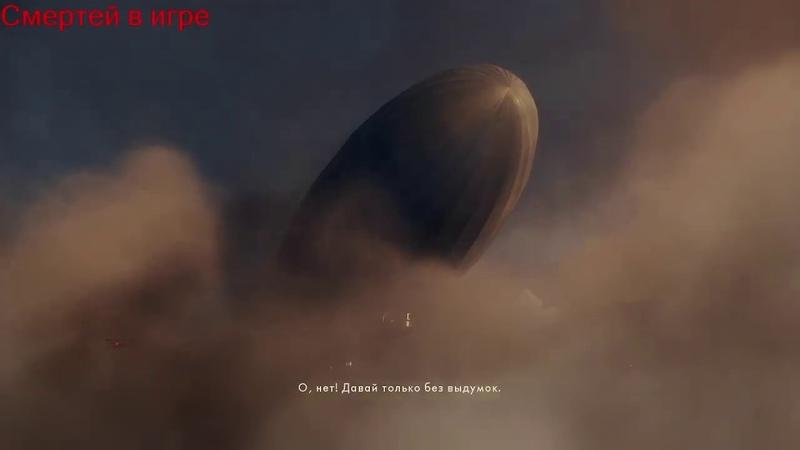 смешные куски из Battlefield 1 дириижжаблььь o o Ебись конем дирижабль