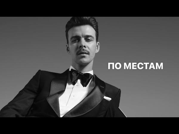 Макс Барских По местам Mood Video Album 1990
