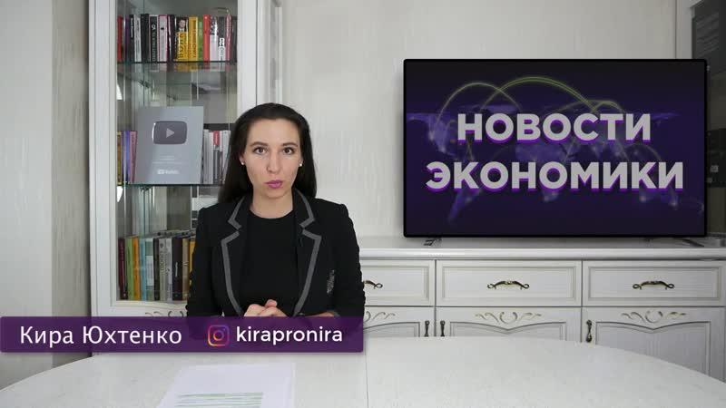 Отмена торговых пошлин, рост акций и перспективы ОФЗ _ Новости экономики и финан
