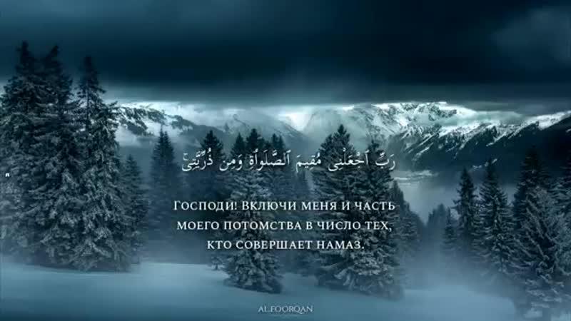 'Сура Ибрахим 40 41 Красивое Чтение Корана дуа из Корана @ @