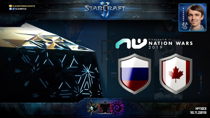 РОССИЯ КАНАДА Nation Wars 2019 StarCraft II Групповая стадия Ro16
