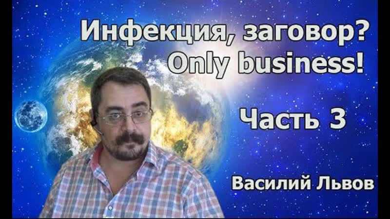 Инфекция, заговор Only business! Часть 3.