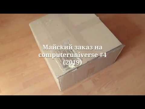Четвертый майский заказ на computeruniverse.ru — распаковка и обзор