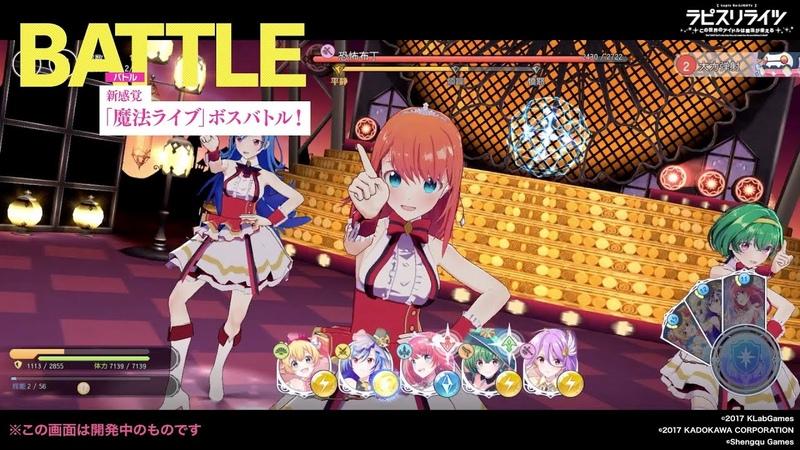 【ラピスリライツ】ゲーム情報公開!魔法ライブボスバトル、ホーム30011