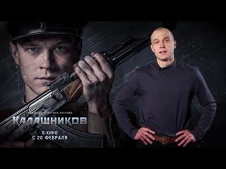 """Юра борисов приглашает ижевск с в кино на фильм """"калашников"""""""