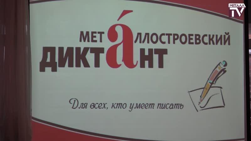 Концерт класса сольного пения и детский металлостроевский диктант. 17 октября 2019 г.