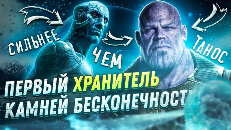 Кто такой Имир в фильмах Марвел Почему его боялся Танос