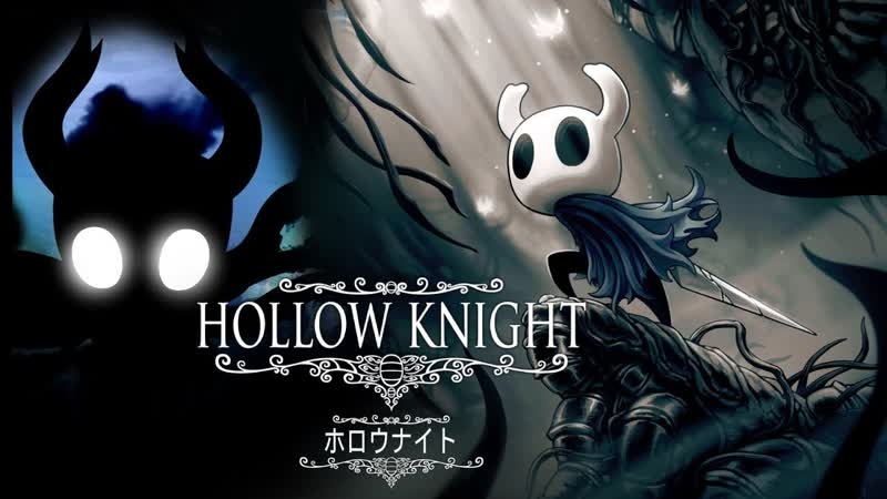 Hollow Knight Город Душ