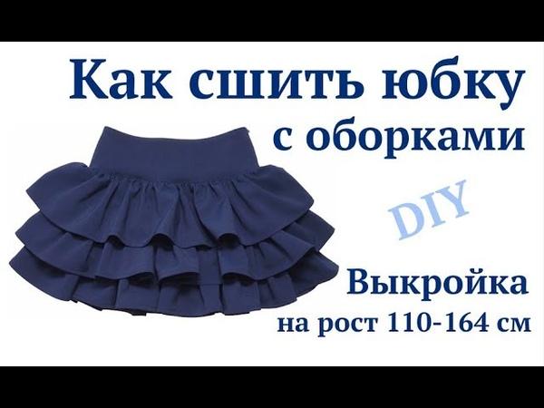 Как сшить юбку с оборками и молнией в боковом шве DIY sewing