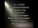 ЖК Золотые купола 01 11 2019 Девять ночей нет освещения комплекса по контуру