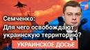 Семченко сравнил земельную реформу с агитацией за приватизацию предприятий в 90-х годах