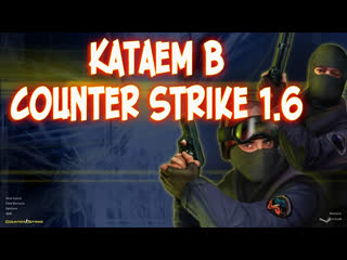 Стрим по Counter strike 1.6
