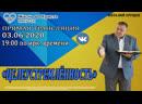 Виталий Хрущев. Прямой эфир 03.06.2020