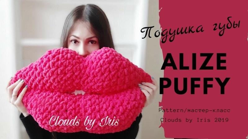 🔥Подушка-губы💋❣БЕЗ СПИЦ И КРЮЧКА❣из Alize Puffy. Мастер-класс