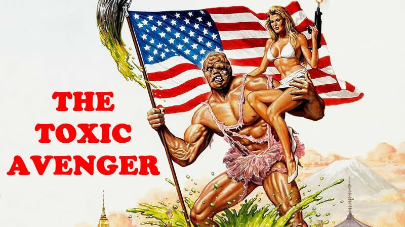 Токсичный Мститель The Toxic Avenger 1984 1080p