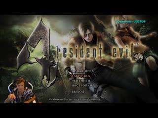 Resident Evil 4 - Ultimate HD Edition ВТОРОЙ СТРИМ ПОГНАЛИ ДАЛЬШЕ=)