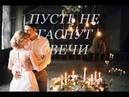 Очень красивая песня Игорь Ашуров - ПУСТЬ НЕ ГАСНУТ СВЕЧИ