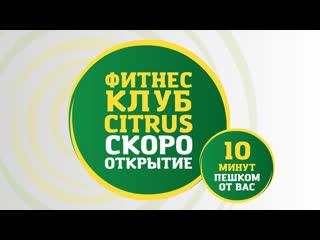 Новый фитнес-клуб CITRUS в Люберцах