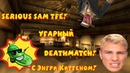 SS HD TFE Угарный DEATHMATCH с Angri Kitten'ом
