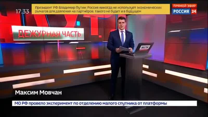 Вести. Дежурная часть ( 06.12.2019 )