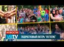 Новости - Лагерь для подростков от Благотворительного фонда Владимира Мунтяна - Возрождение