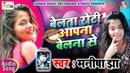 Manisha Jha और Aryan Gupta का एक और Super Hit Bhojpuri Song 2020बेलता रोटी अपना बेलना स 2375