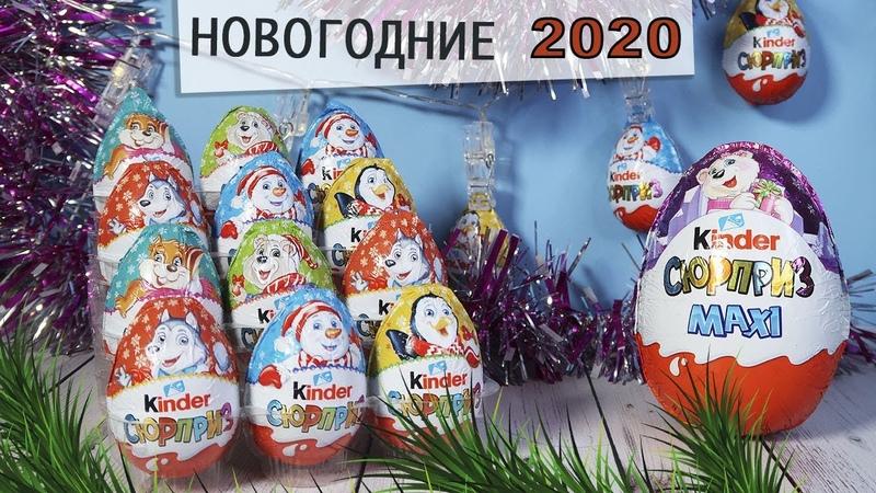Новогодние 🎅🏻 Киндеры 2020! ❄️ НОВИНКА Сюрприз Kinder Surprise   Christmas mix