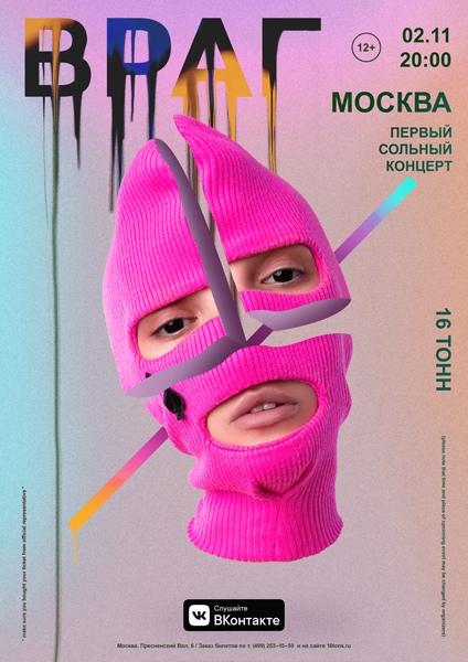 Афиша Москва ВРАГ / Москва / 2 ноября / 16 тонн