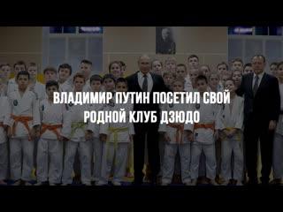 Владимир Путин посетил клуб дзюдо