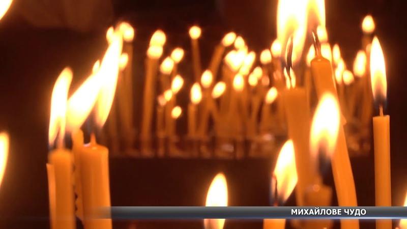 А ви «начудили» у День Михайлового чуда?
