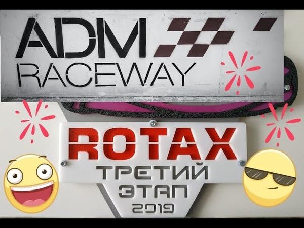 ADM Raceway Мячково Эпизод 3 3 этап Ротакс Гонка награждение итоги