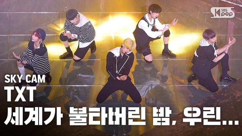 항공캠4K TXT '세계가 불타버린 밤 우린 ' TXT 'Can't You See Me ' High Angle Cam │@SBS Inkigayo 2020 5 24