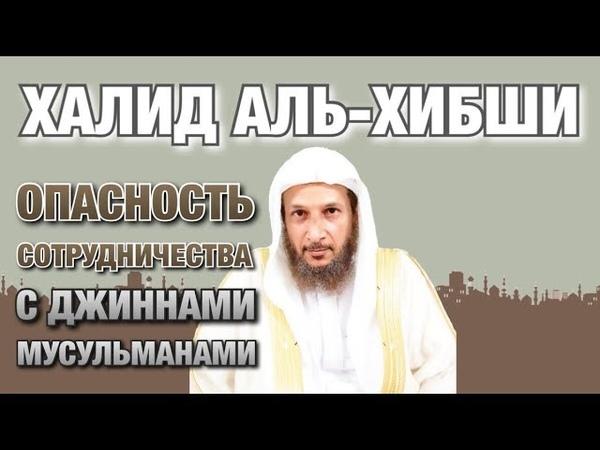 Опасность сотрудничества с джиннами мусульманами