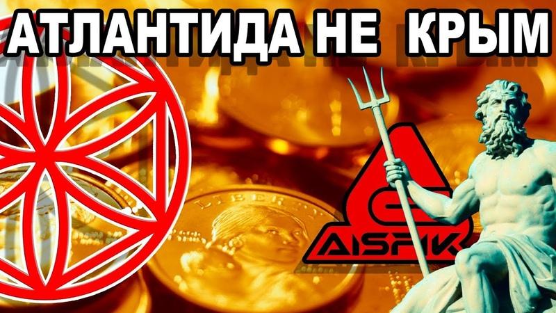 Если НАЙДЕТЕ эти МОНЕТЫ - Вы будете БОГАТЫ! Или ПОЧЕМУ Атлантида не Крым!