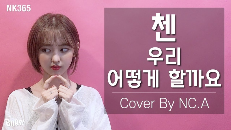 [앤씨아/NC.A] 첸(CHEN) - 우리 어떻게 할까요(Shall we?) COVER (5) (ENG SUB)